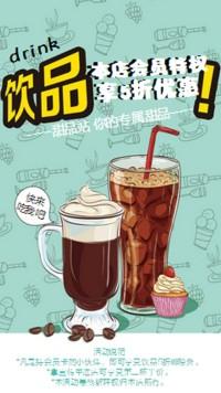 夏日饮品宣传海报