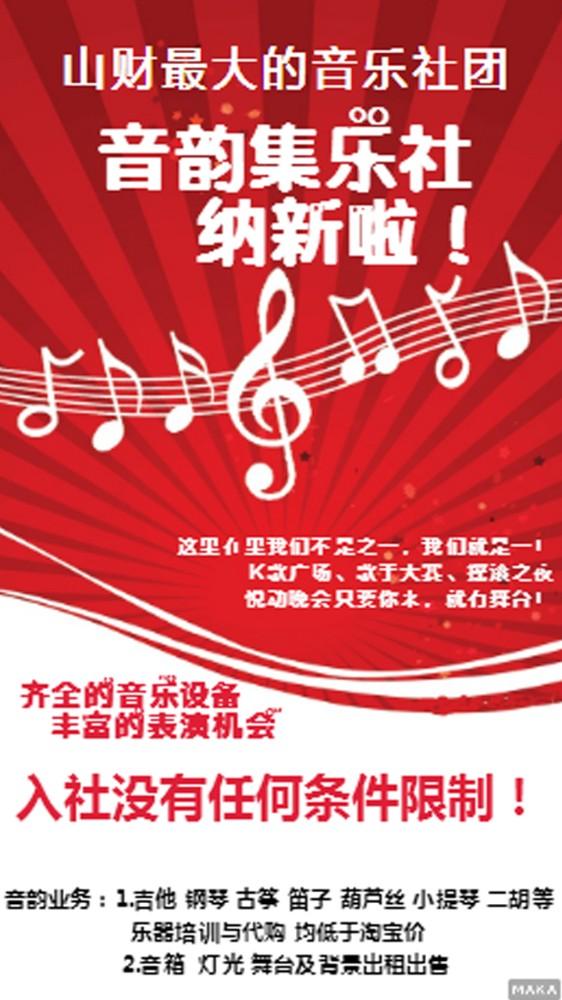音樂社招生海報