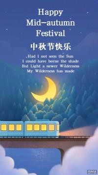中秋节祝福海报