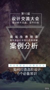 炫酷设计师交流大会海报
