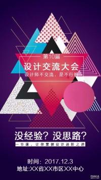 几何设计交流海报