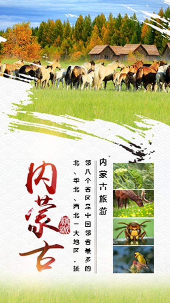 内蒙旅游海报