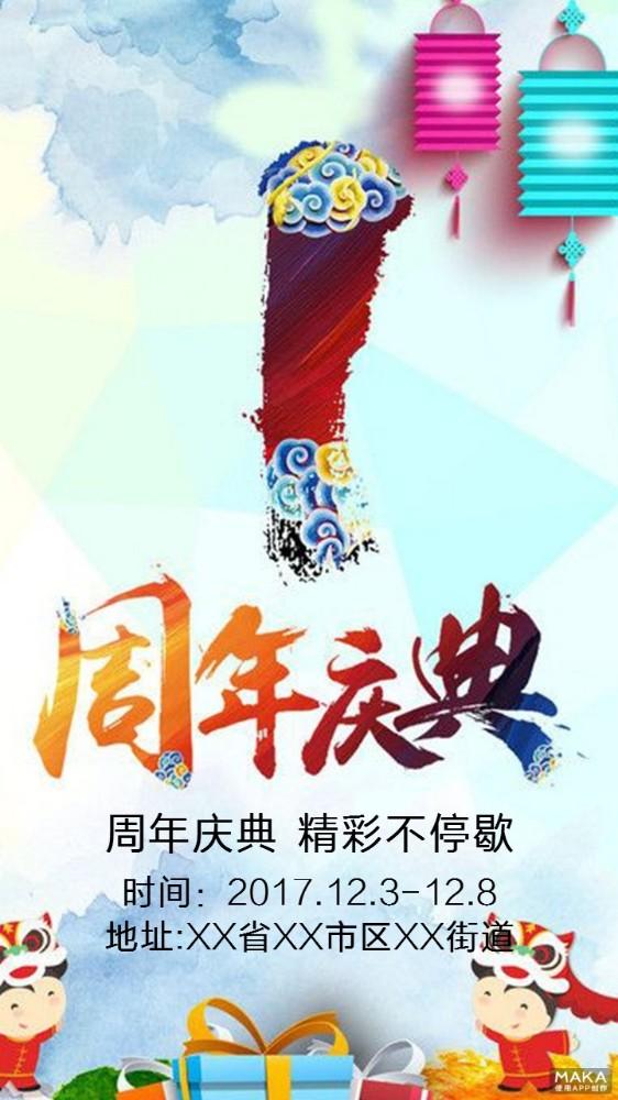 周年庆典海报
