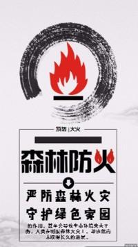 森林防火宣传