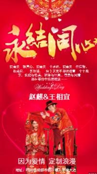 喜庆浪漫婚礼海报