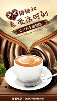 咖啡馆宣传海报