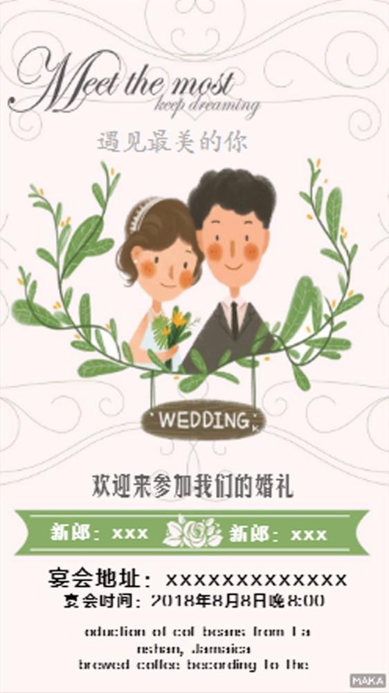文艺清新婚礼请柬