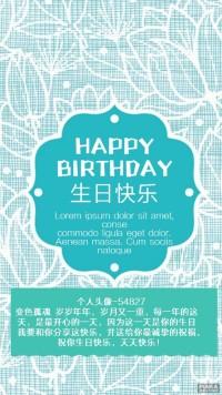 清新生日快乐祝福