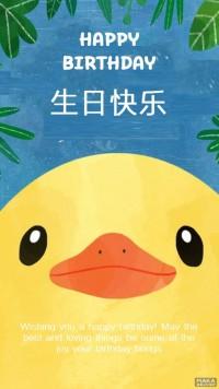 黄鸭生日祝福海报
