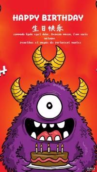 怪兽生日祝福海报