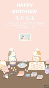 卡通生日祝福海报