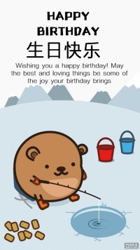 小熊生日祝福海报