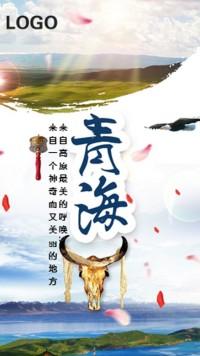 青海旅游海报