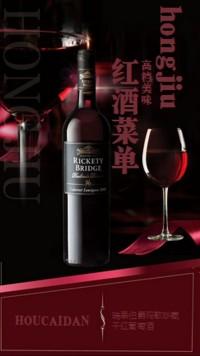 红酒菜单海报宣传