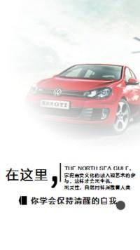 汽车产品故事销售