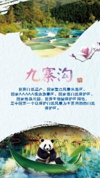 九寨沟旅游宣传