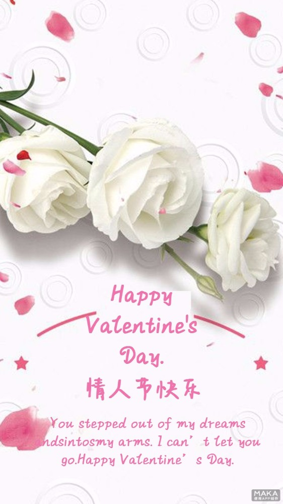 白玫瑰浪漫情人节海报