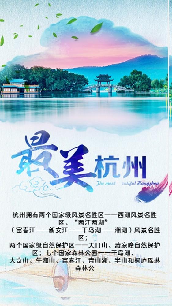 旅游杭州宣传图