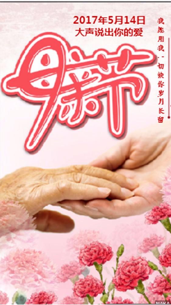 母亲节祝福海报