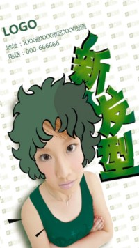 发型设计宣传