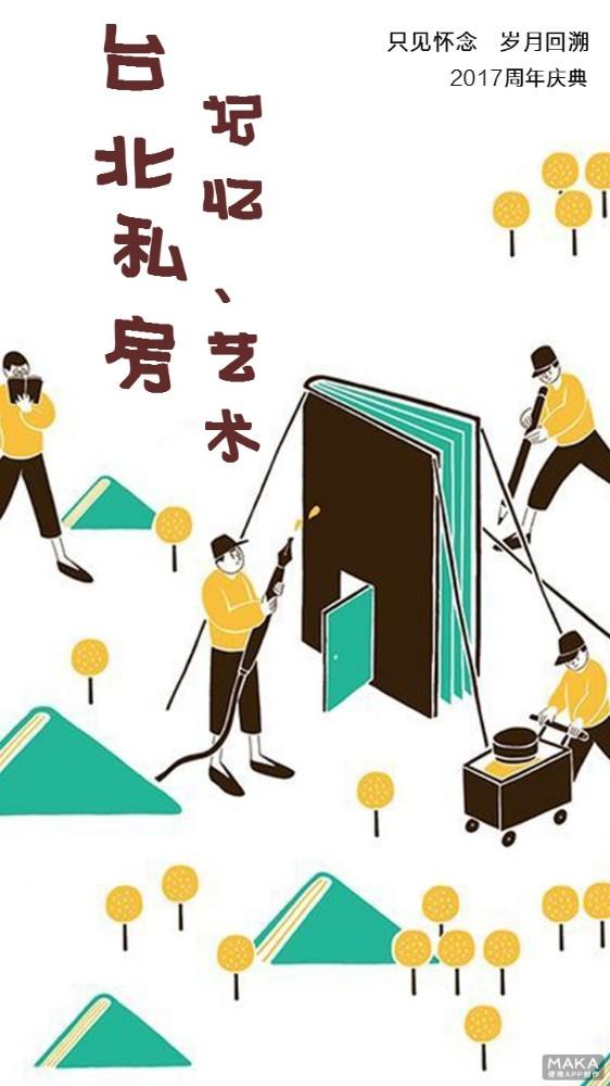 日系画展周年庆典海报