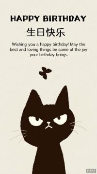 卡通猫咪生日海报