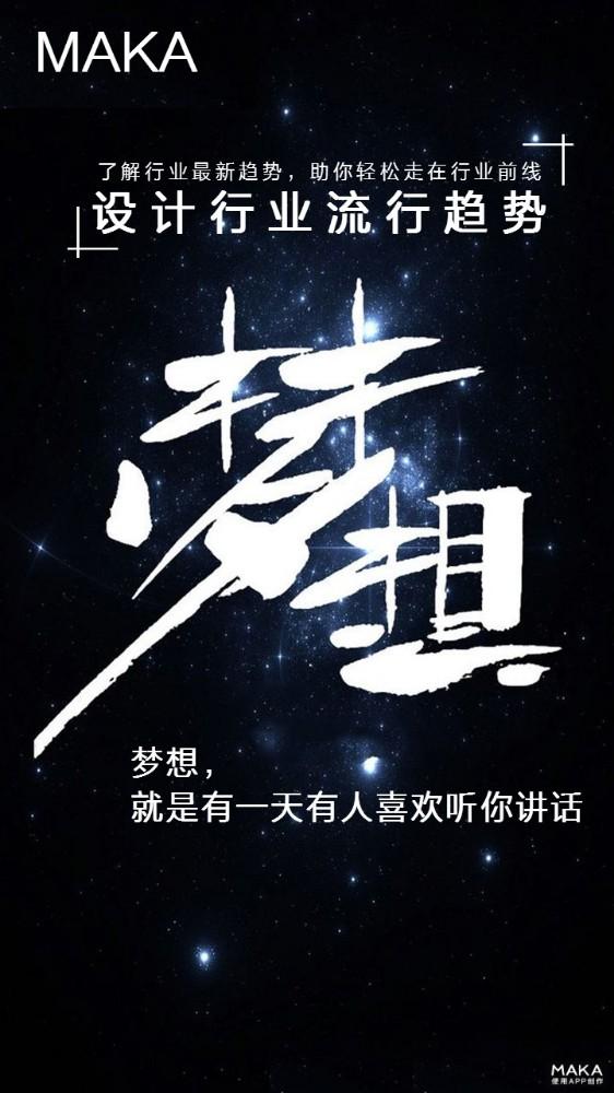 梦想炫酷海报