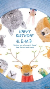 动物生日快乐祝福