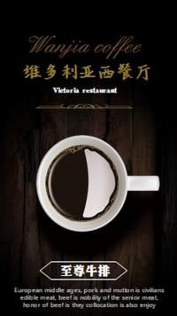 维多利亚西餐厅海报