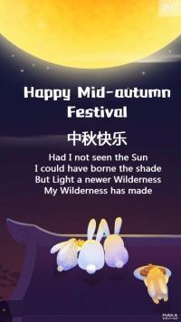 玉兔中秋海报