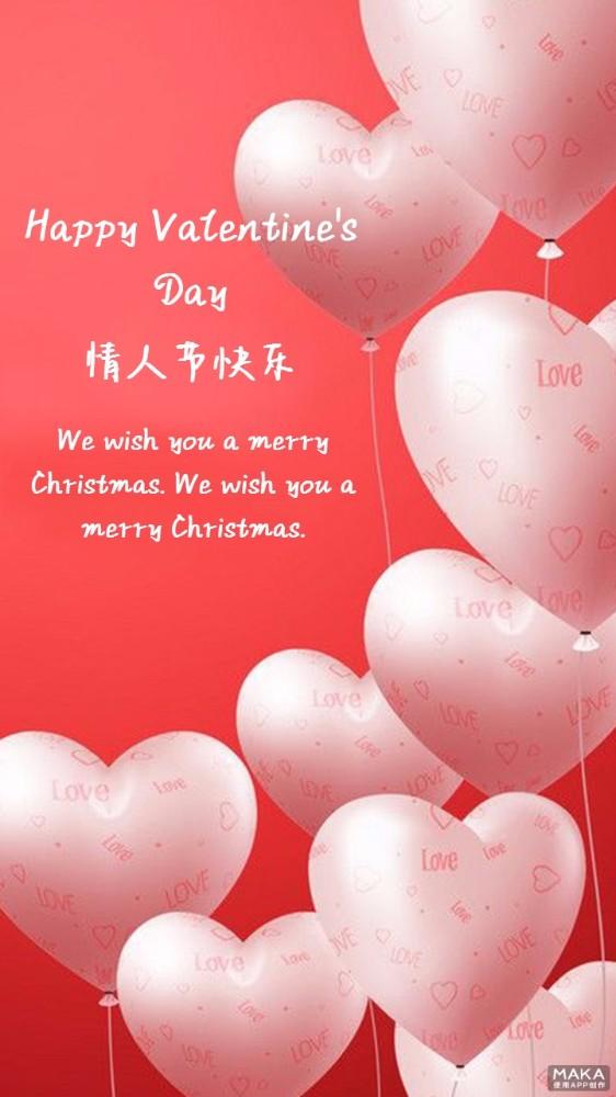 浪漫气球情人节海报