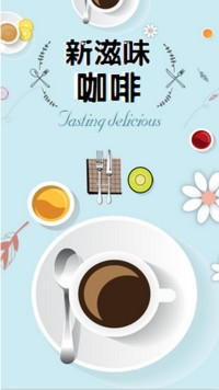 新滋味咖啡海报餐饮店铺宣传