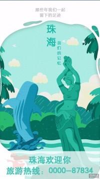 简约卡通珠海宣传海报