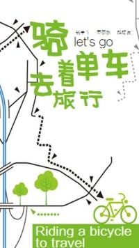 单车旅行环保海报