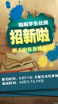 学生社团招新海报