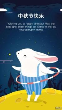 玉兔中秋节祝福