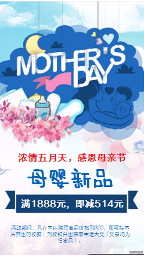 母亲节母婴用品促销