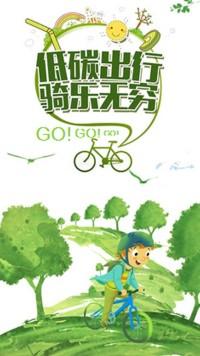 低碳骑行环保海报