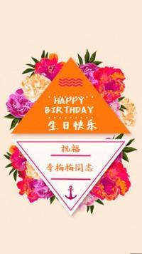生日花朵祝福贺卡