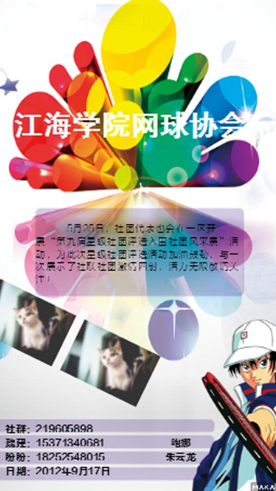 羽毛球社团海报