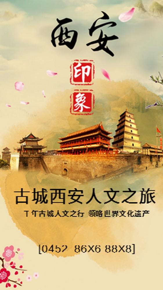 西安旅游文化宣传