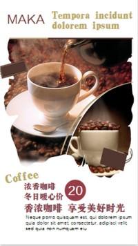 浓香咖啡海报
