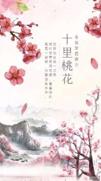 桃花古风海报