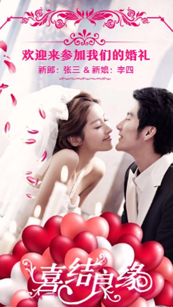 浪漫婚礼请柬海报