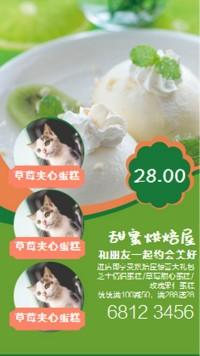 蛋糕烘焙宣传海报