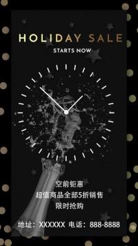 限时促销海报手表奢侈品