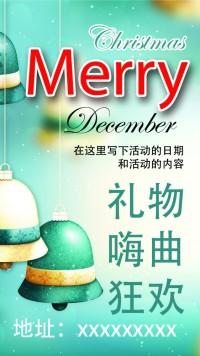 狂欢节邀请酒吧KTV圣诞节活动狂欢派对