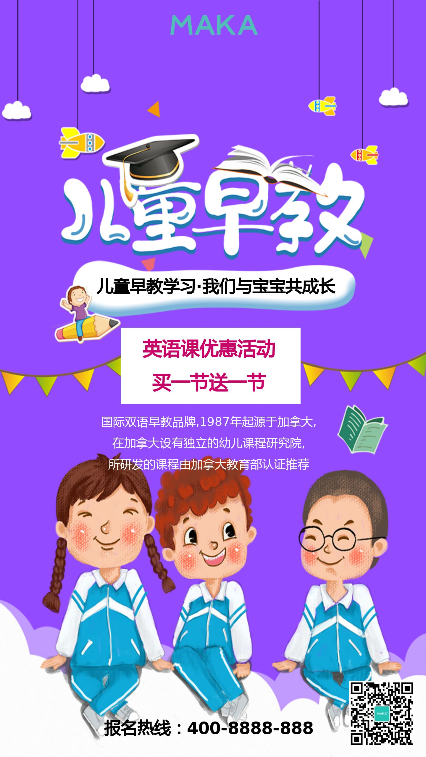 蓝色卡通插画风早教英语课招生优惠教育培训招生宣传海报