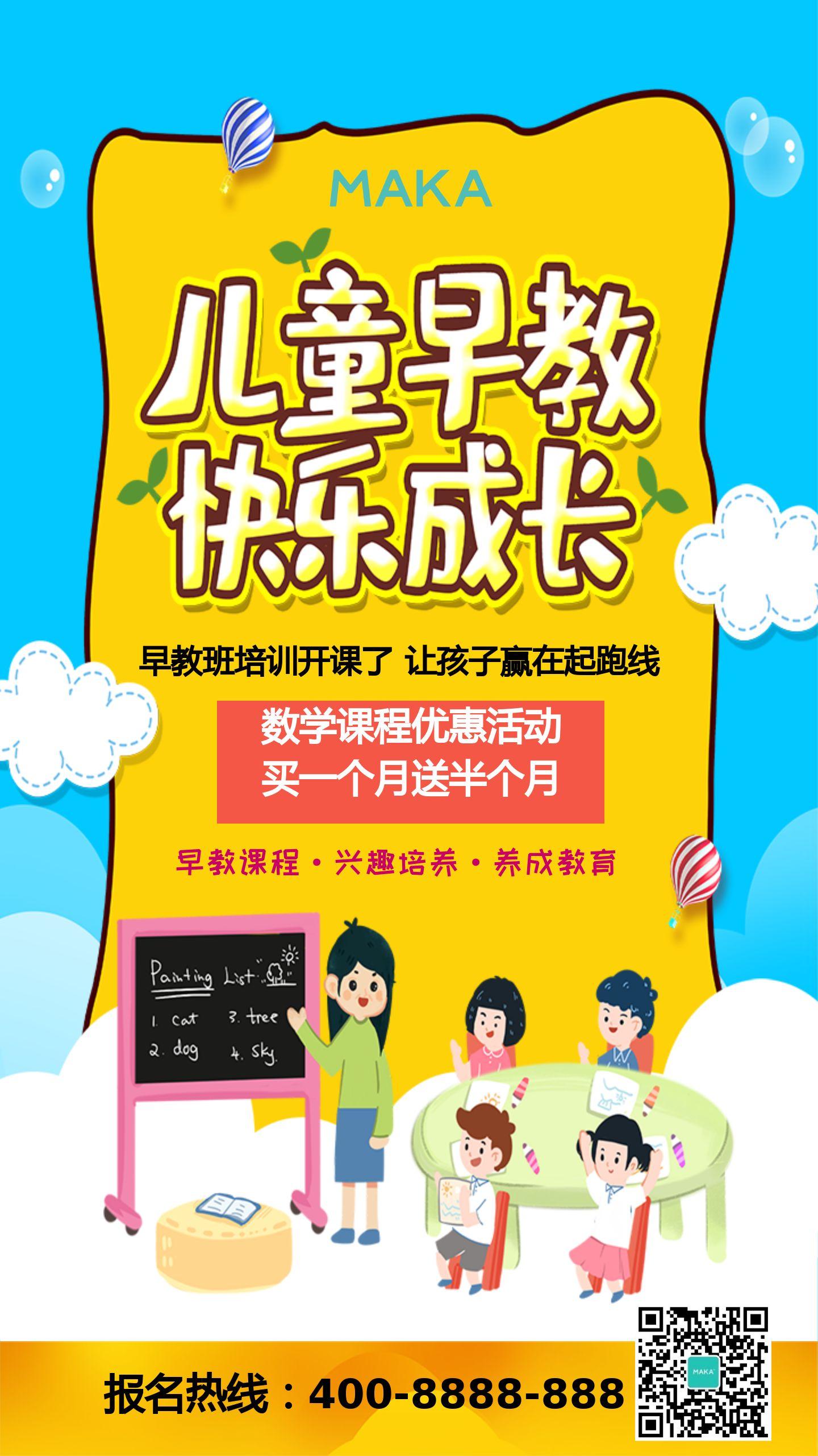 蓝色卡通插画风早教音乐课招生优惠教育培训招生宣传海报