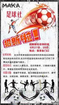 学校足球社招新啦宣传海报